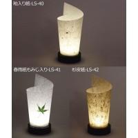 日本製 Fores 林工芸 LED 巻きシリーズ ミニスタンドライト  粕入り紙・LS-40