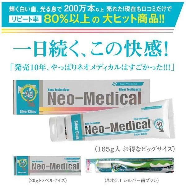 ネオG-1シルバートゥースペースト165g (歯ブラシ+トラベルサイズ付)