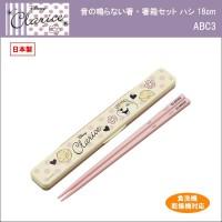 pos.322068 Disney Clariceクラリス 音の鳴らない箸・箸箱セット ハシ18cm ABC3