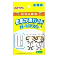 No.103 日本マスク 子供用 給食マスク 名前がかけるガーゼマスク 1枚入×40袋