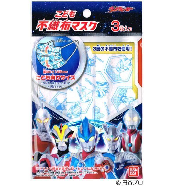 No.930 子供用 不織布マスク ウルトラヒーロー3P×20袋