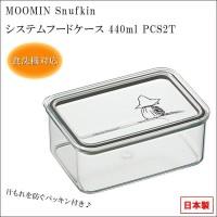 pos.322341 MOOMIN Snufkin システムフードケース 440ml PCS2T