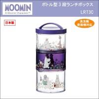 pos.307867 MOOMIN ムーミンお花畑 ボトル型3段ランチボックス LRT3C
