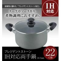 プレジデントストーン IH対応両手鍋22cm PR-7649