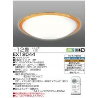 TAKIZUMI(瀧住) シーリングライト洋風 12畳 LEDタイプ EX12044