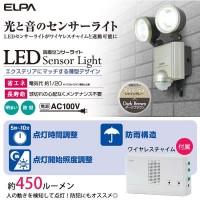 ELPA(エルパ) 屋外用LEDセンサーライト2灯 無線チャイムセット ESL-402ACST 1679600