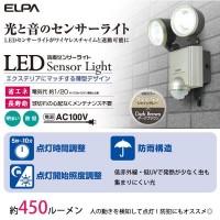 ELPA(エルパ)  屋外用LEDセンサーライト2灯 1679400 ESL-402AC