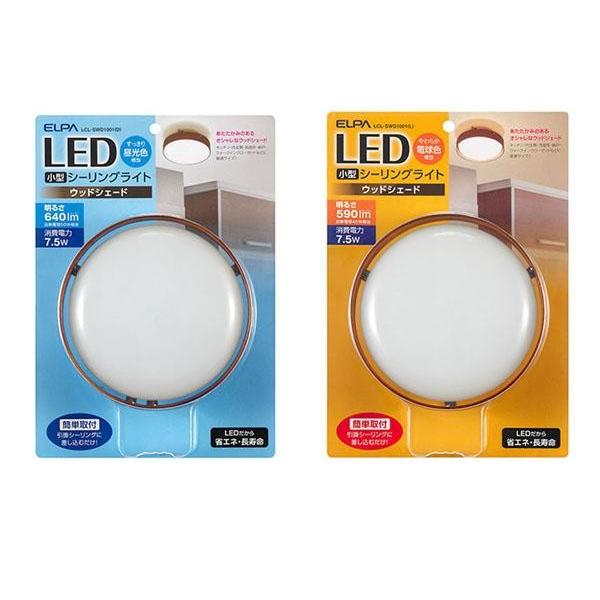ELPA(エルパ) LED小型シーリングライト ウッドセード LCL-SWD1001 昼光色(D)・1824800
