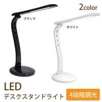 ELPA(エルパ) LEDデスクスタンドライト 4段階調光 AS-LED06 ブラック・1752400