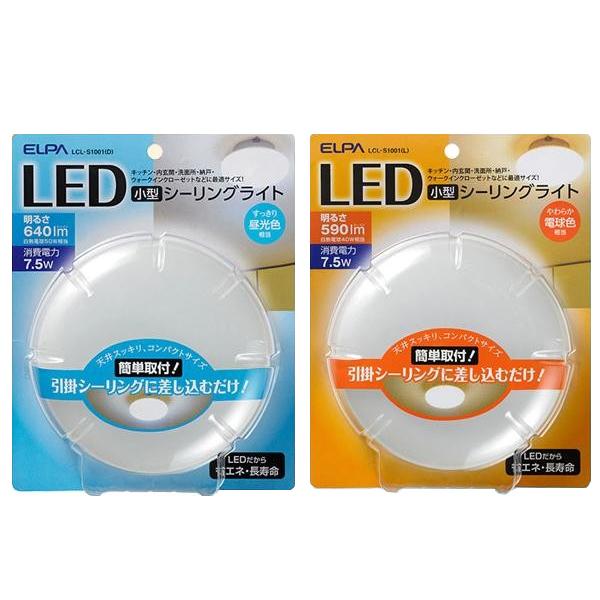 ELPA(エルパ) LED小型シーリングライト LCL-S1001 昼光色(D)・1778000