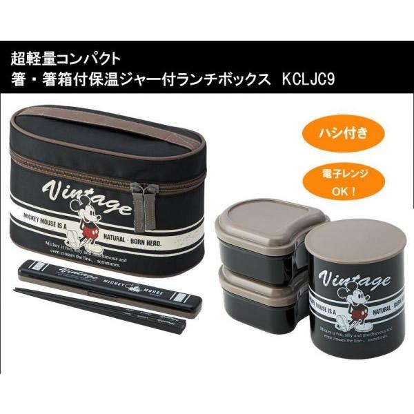 pos.311109 KCLJC9 超軽量コンパクト 箸・箸箱付保温ジャー付ランチボックス ミッキーマウス