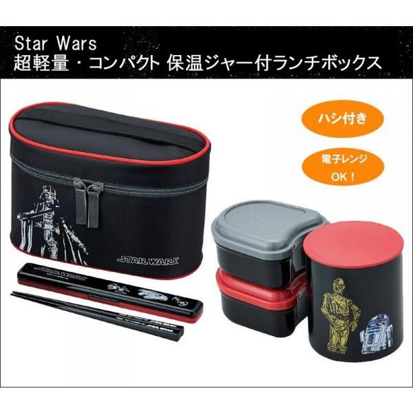 pos.322433 KCLJC9 超軽量・コンパクト 保温ジャー付ランチボックス Star Wars