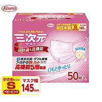 興和(コーワ) 三次元マスク 少し小さめ 女性用サイズ ベビーピンク 50枚入り