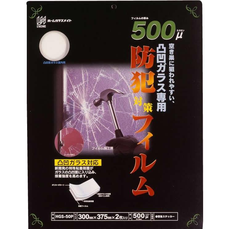 凸凹ガラス用 防犯対策フィルム500 37.5cm×30cm(2枚入) HGS-50P