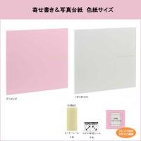ナカバヤシ 寄せ書き&写真台紙 色紙サイズ (P)ピンク・YMD-SK-301‐P