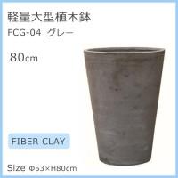 軽量大型植木鉢 FCG-04 グレー 80cm