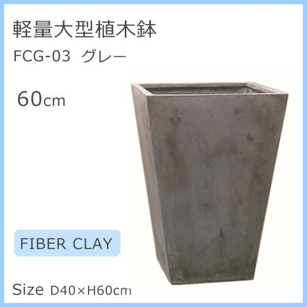 軽量大型植木鉢 FCG-03 グレー 60cm
