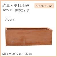 軽量大型植木鉢 FCT-11 テラコッタ 70cm