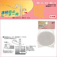 三栄水栓 SANEI 日本製 保温テープ 幅50mm×長さ4m PR55-88