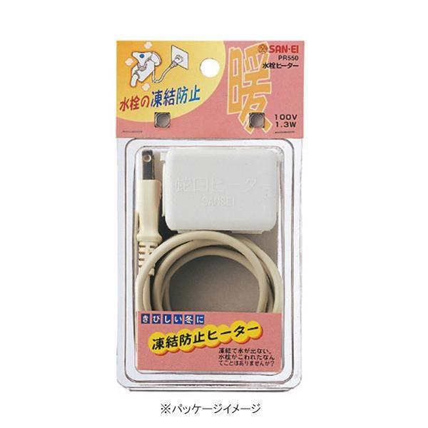 三栄水栓 SANEI 日本製 水栓ヒーター PR550