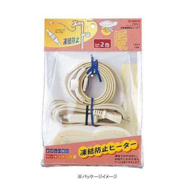 三栄水栓 SANEI 日本製 水道凍結防止ヒーター 2M PR551-2