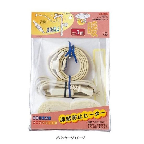三栄水栓 SANEI 日本製 水道凍結防止ヒーター 3M PR551-3