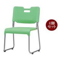サンケイ スタッキングチェア CM383-MS 4脚 グリーン