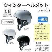 ウィンターヘルメット USB01-014 シルバーM