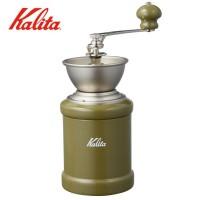 Kalita(カリタ) コーヒーミル KH-3C アーミィグリーン 42128