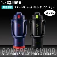 象印 保冷専用 ステンレス クールボトル TUFF Ag+ 2.06L SD-BB20 ライムブラック(BG)