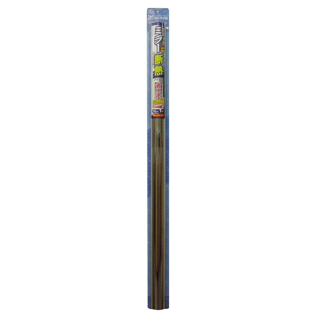 UVカット+省エネ機能がついた マジックミラー断熱フィルム 92×200cm HGS-651L