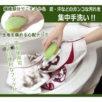 サンコー ユニフォーム洗い GR(グリーン) BH-09
