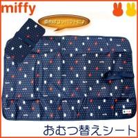 miffy(ミッフィー) おむつ替えシート MF-027