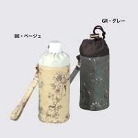 川島織物セルコン MINTON(ミントン) フォゲットミーノット ペットボトルホルダー JR1231 BE・ベージュ