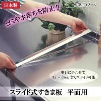 スライド式すきま板 平面用