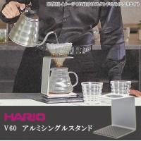 HARIO(ハリオ) V60 アルミシングルスタンド VSA-1SV