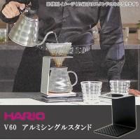 HARIO(ハリオ) V60 アルミシングルスタンド VSA-1B