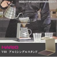 HARIO(ハリオ) V60 アルミシングルスタンド VSA-1GD