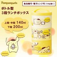 pos.306143 ボトル型3段ランチボックス ポムポムプリン LRT3