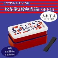 pos.326028 松花堂2段弁当箱(ベルト付) ミツマルモダンつぼ LS5