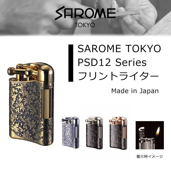 SAROME TOKYO PSD12 Seriesフリントライター 金古美唐草PSD12-11