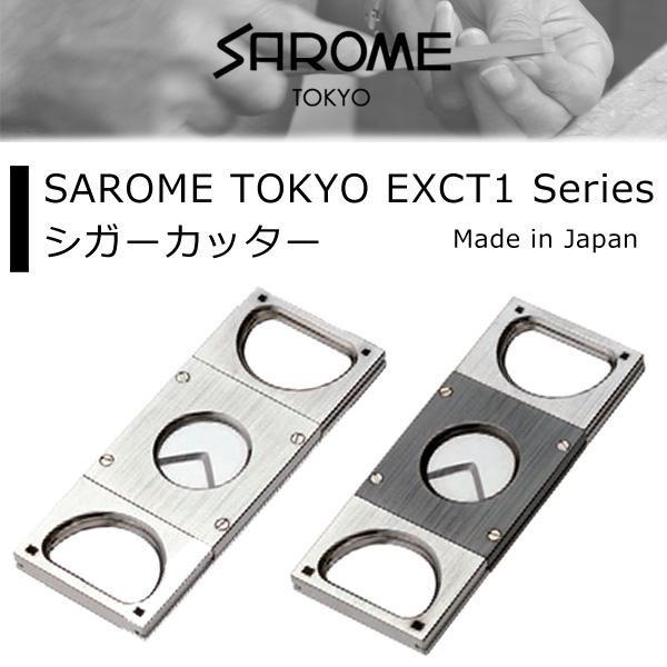 SAROME TOKYO EXCT1 Seriesシガーカッター シルバーヘアライン・EXCT1-01