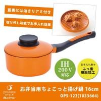 オレンジページスタイル IH対応  お弁当用ちょこっと揚げ鍋 16cm OPS-123(1033664)