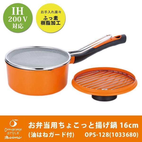 オレンジページスタイル ちょこっと揚げ鍋 16cm (油はねガード付) OPS-128(1033680)