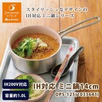 オレンジページスタイル IH対応 ミニ鍋 14cm OPS-125(1033641)