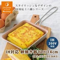 オレンジページスタイル IH対応 ミニ卵焼き器 12×14cm OPS-127(1033643)