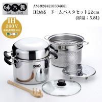 味乃舞 IH対応 ドームパスタセット 22cm AM-9284(1033468)