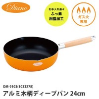 Diano(ディアーノ) アルミ木柄ディープパン 24cm DM-9103(1033278)