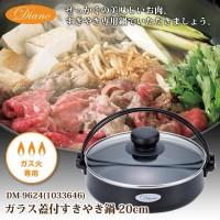 Diano(ディアーノ) ガラス蓋付すきやき鍋 20cm DM-9624(1033646)