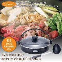 Diano(ディアーノ) IH対応 蓋付すきやき鍋(お玉付き) 26cm DM-9626(1033648)